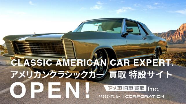 アメリカンクラシックカー買取特設サイトOPEN!