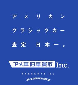 アメリカンクラシックカー査定日本一。アメ車旧車買取Inc.